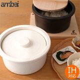 ambai 土鍋 IH対応 耐熱陶器 3合 アンバイ 鍋 萬古焼 おひつ 木蓋付き 黒 白 小泉誠 日本製
