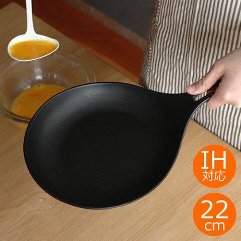 南部鉄器 フライパン オムレット 22cm 岩鋳 IWACHU イワチュウ 鉄フライパン IH対応 日本製 24600