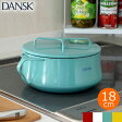 DANSK ダンスク 琺瑯 両手鍋 ホーロー 18cm キャセロール 2QT IH対応 コベンスタイル ビストロ ホーロー鍋 北欧 食器