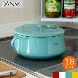 DANSK(ダンスク) Kobenstyle Bistro コベンスタイル ビストロ CASSEROLE2QT 両手鍋18cm キャセロール2QT