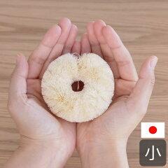 ◆飾っておきたい白いたわし◆【日本製/亀の子たわし/天然素材/手土産におすすめ/fsgipul】亀の...