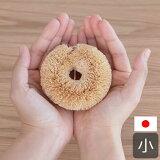 【クーポン配布中】 亀の子束子 白いたわし ホワイトパーム 小 かため 日本製 亀の子たわし 亀の子束子西尾商店
