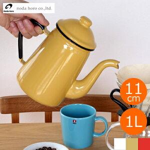 キリンコーヒーポット11cm 1.0L [ホワイト]