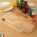 【クーポン配布中】 カッティングボード オリーブ まな板 木製 ナチュラルカッティングボード イタリア製 Arte Legno アルテレニョ サーヴィングボード 選べる1点物のまな板