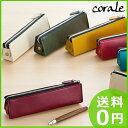 ペンケース 革 本革 レディース シンプル 三角 シンプル おしゃれ 筆箱 corale コラーレ 18colors