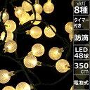 【割引クーポン配布中】 バブルボールLEDライトチェーン 48球 350cm 防滴 クリスマス雑貨 イルミネーション SK27463WW