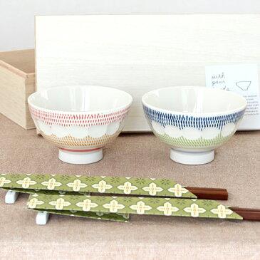 波佐見焼 茶碗 ペア 夫婦茶碗 箸 セット ギフトボックス 箱入り 飯碗 シェーヴ 磁器 石丸陶芸 箸&箸置き付き お茶碗セット 結婚祝い