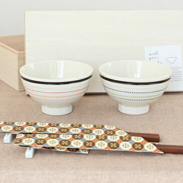 波佐見焼 茶碗 ペア 夫婦茶碗 箸 セット ギフトボックス 箱入り 飯碗 ステッチライン 磁器 石丸陶芸 箸&箸置き付き お茶碗セット 結婚祝い