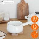 【期間限定SALE】 野田琺瑯 ルーク LUKE ミルクパン 15cm IH対応 片手鍋 ノダホーロー 鍋 LK-15M