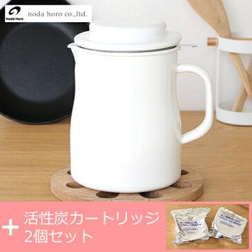 野田琺瑯 オイルポット ロカポ + 活性炭 カートリッジ 2個 セット ホーロー 油こし器 日本製