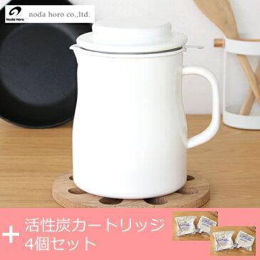 野田琺瑯 オイルポット ロカポ + 活性炭 カートリッジ 4個 セット ホーロー 油こし器 日本製
