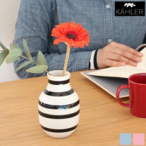 ケーラー オマジオ フラワーベース スモール 花瓶 H125mm ライトブルー ピンク 花器 ベース 陶器 KAHLER 北欧 デンマーク おしゃれ