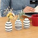 【2月末までSALE】 ケーラー オマジオ フラワーベース ミニ 花瓶 3個 セット H80mm ブラック 一輪挿し 花器 ベース 陶器 KAHLER 北欧 デンマーク おしゃれ