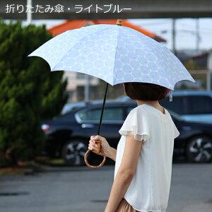 日傘SURMER/シュールメールすかし水玉コットン竹輪っか長傘折りたたみ傘日本製紫外線防止