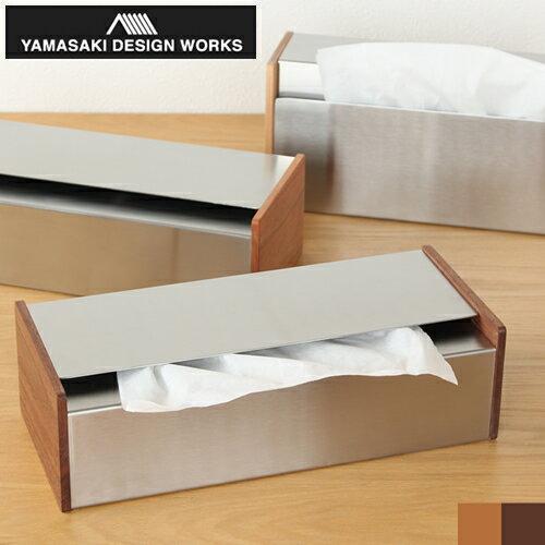 ヤマサキデザインワークス ティッシュボックス 木製 チェリー / ウォルナット ティッシュケース ティッシュカバー ステンレス 日本製 YAMASAKI DESIGN WORKS
