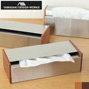 ヤマサキデザインワークス ティッシュ ボックス チェリー ウォルナット ステンレス