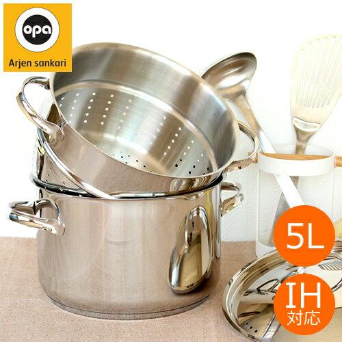OPA Mari キャセロール スチーマー付き オパ マリ 5L IH対応 軽量 蒸し器 両手鍋 ステンレス製 食洗機対応 北欧 フィンランド