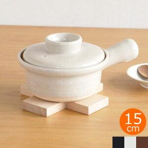 土鍋 一人用 15cm 片手 手付き 鍋 雑炊鍋 日本製 伊賀 片手鍋 スープポット オーブン 蓋付き おしゃれ