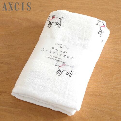 クーポン対象商品 AXCISアクシスやわらかガーゼマルチタオル白ヤギガーゼタオル大判2重ガーゼ綿100%日本製70×120cm