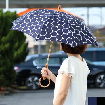 シュールメール 日傘 SUR MER すかし水玉 コットン 竹輪っか 長傘 折りたたみ 日本製 UVカット 紫外線防止 おしゃれ シュルメール
