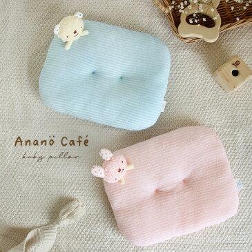 anano cafe アナノカフェ ベビーマクラ(ベビー枕 新生児 うさぎ 枕 赤ちゃん ベビー 3ヶ月 0歳 女の子 男の子 ベビーまくら 可愛い 日本製 出産祝い)