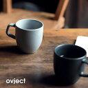 ovject オブジェクト マグ 300ml(マグカップ コップ おしゃれ ブランド プレゼント 陶器 北欧 シンプル 日本製 黒 結婚祝い コーヒーカップ スタッキング 誕生日プレゼント 女友達 ギフト マット 自宅用 おすすめ 新築祝い)
