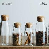 KINTO キントー BOTTLIT キャニスター 150ml 27680(ガラス おしゃれ 密閉 スパイス 保存 ボトリット 保存容器 保存瓶 耐熱ガラス 電子レンジ ボトル ブランド)