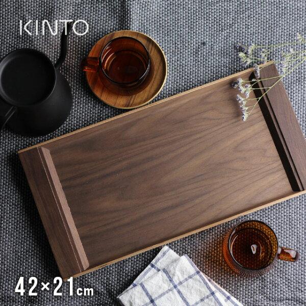 KINTOキントーSEPIAノンスリップトレイ420×210mmウォールナット21744(木木製おしゃれ滑らないトレーお盆人気ブ