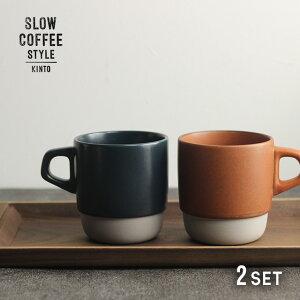 KINTO キントー SCS スタックマグ 2個セット(コーヒーカップ マグカップ ペア ブランド かわいい セット おしゃれ 結婚祝い ギフト 人気 オシャレ プレゼント 贈り物 ペアマグカップ slow coffee style )