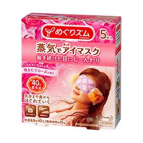 花王 めぐりズム蒸気でホットアイマスク 咲きたてローズの香り 5枚×24セット Kao Megrhythm 4901301260901