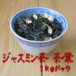 茉莉花茶(ジャスミン茶)茶葉1kg