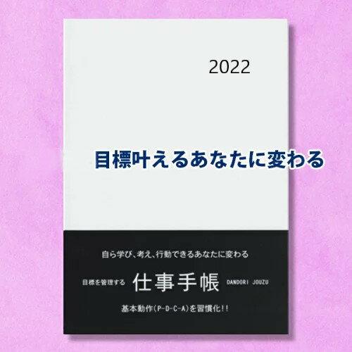 ビジネス手帳仕事手帳2021