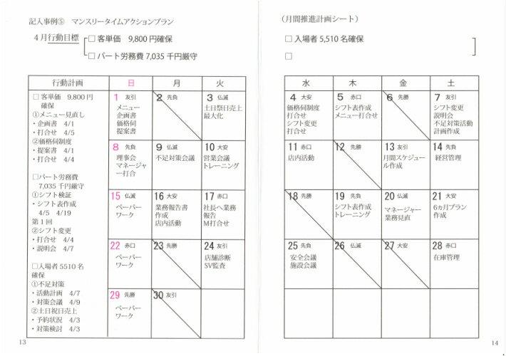 ≪販促用ビジネス手帳≫仕事手帳2021×100冊セット