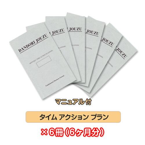 ビジネス手帳マンスリータイムアクションプラン6ヶ月セット