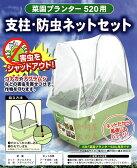 菜園プランター520用 支柱・防虫ネットセット 防虫ネットでコナガ・アブラムシを寄せ付けません! メッシュ網で風通しも良く、害虫をシャットアウト! ※※※プランターは別売りです※※※