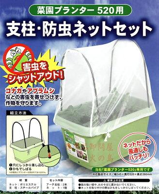 菜園プランター520用 支柱・防虫ネットセット 防虫ネットでコナガ・アブラムシを寄せ付けませ...