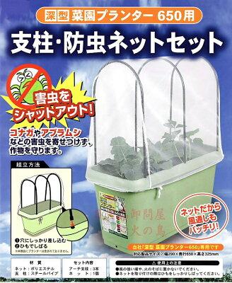 深型菜園プランター650用 支柱・防虫ネットセット 防虫ネットでコナガ・アブラムシを寄せ付け...