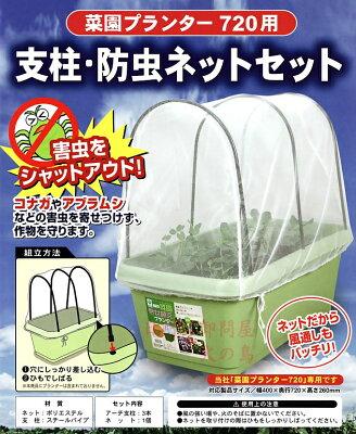 菜園プランター720用 支柱・防虫ネットセット 防虫ネットでコナガ・アブラムシを寄せ付けませ...