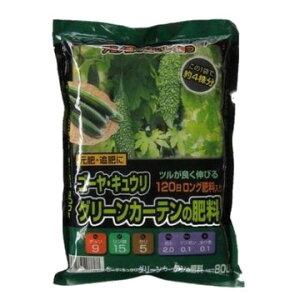 グリーンカーテンの肥料 800g ゴーヤ・アサガオ・キュウリなどの栽培に 緑のカーテンのつる...