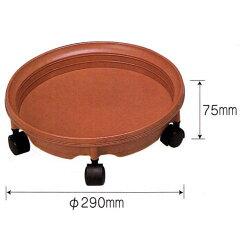 鉢受けプレートキャスター付290 室内での観葉植物などの移動に便利!プラスチック製 植木鉢用...
