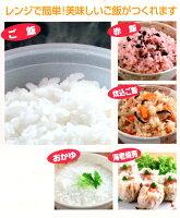 楽チン!ごはんH-664軽量カップ・飯ベラ付電子ジャーを使わずご飯が炊ける!レンジで簡単・安全においしくクッキング!電子レンジ用調理器日本製