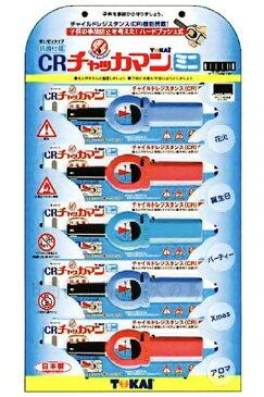 CRチャッカマンミニ 1箱 10個入 着火ライター