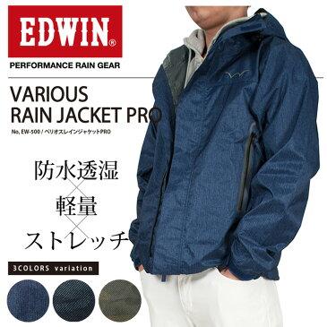 EDWIN ベリオスレインジェケットPRO EW-500 防水透湿・軽量ストレッチ 全天候型レインウェア ※レインジャケットのみの販売です。 #メンズ #防水 #雨具 #通勤 #通学 #レジャー #アウトドア #エドウィン #カジメイク #雨合羽 #レインスーツ