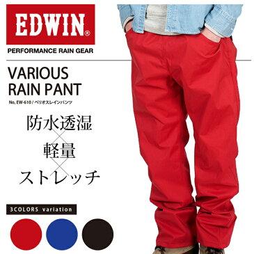 EDWIN ベリオスレインパンツ EW-610 ※レインパンツのみの販売です。