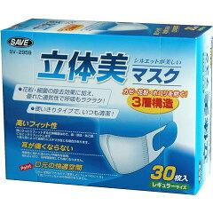 シルエットが美しい立体美マスク 30枚入 レギュラーサイズ SV-2959花粉・細菌の除去効果と優...