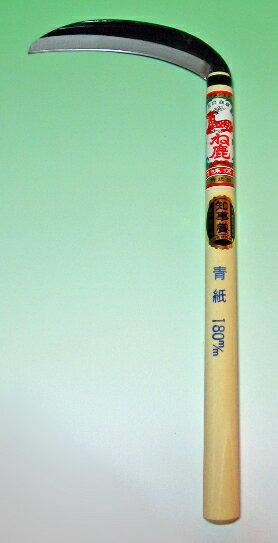 ね鹿 薄鎌 180mm丸刃 360mm柄 青紙 N-102
