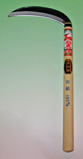 ね鹿 薄鎌 195mm丸刃 360mm柄 青紙 N-103