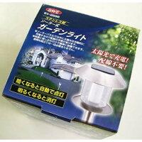 ステンレス製ソーラー式ガーデンライトSV-28982個セット太陽光充電配線不要自動的に充電し、暗くなると自動で点灯!