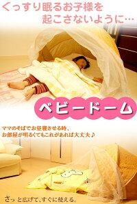 【60%OFF】【在庫処分】ベビードームBBD-50折りたたみ式サンシェード移動できるベビーベッドの替わりに人気です!お昼寝中の赤ちゃんをやさしく守る!赤ちゃん用ドーム型サンシェード