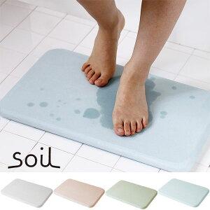 soilバスマット